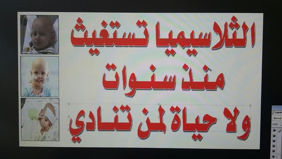 إلى تجمع مرضى ثلاسيميا العراق