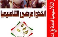 الى شرفاء الوطن والى وزير الصحة العراقي ..