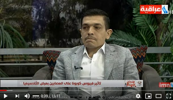 لقاء مع احمد جمال جاسم - طبيب اختصاص امراض دم